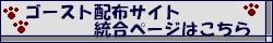 yamagasi@ちびすけ作成ゴースト配布まとめページへ